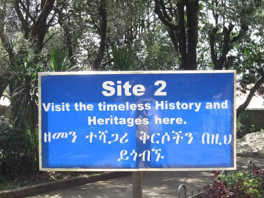 Historic site in Addis Abeba, Ethiopia (2012-06)